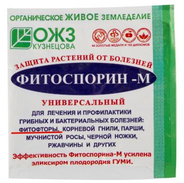Фитоспорин-М — для профилактики и уничтожения бактериальных заболеваний культурных растений. Цена — около 75 рублей