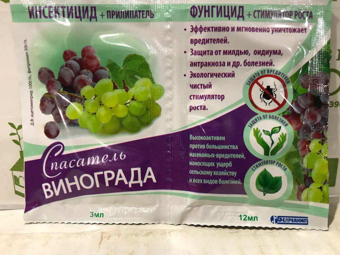 Спасатель винограда избавит культуру не только от болезней, но и от вредителей